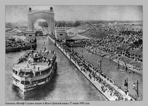 Открытие Волго-Донского канала